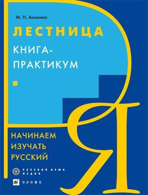 Начинаем изучать русский. Лестница. Практикум. (РЯМ) Аникина М.Н.