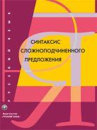 Аникина М.Н. - Русский язык. Синтаксис сложноподчиненного предложения. (РЯМ)' обложка книги