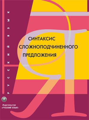 Русский язык. Синтаксис сложноподчиненного предложения. (РЯМ) Аникина М.Н.