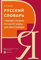 Аникина М.Н. - Учебный словарь русского языка для иностранцев. (РЯМ)' обложка книги