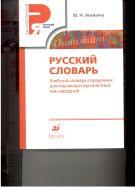 Аникина М.Н. - Учебный словарь русского языка для иностранцев' обложка книги