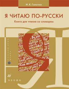 Я читаю по-русски: Книга для чтения со словарем. (РЯМ)