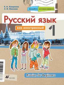 Давайте познакомимся.Учебник.(2009)