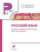 Хавронина С.А., Харламова  Л.А. - Русский язык. Лексико-грамматический курс для начинающих. (РЯМ)' обложка книги