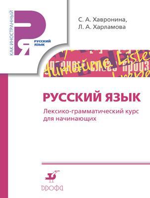 Русский язык. Лексико-грамматический курс для начинающих. (РЯМ) Хавронина С.А., Харламова  Л.А.
