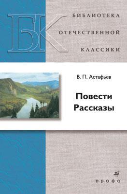Астафьев В.П. - Повести. Рассказы обложка книги