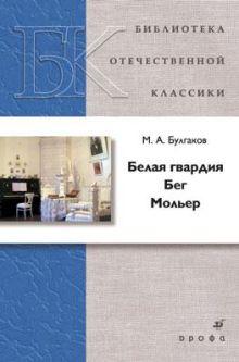 Библиотека отечественной классики