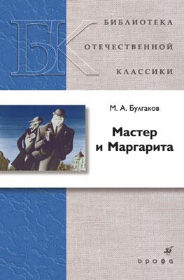 Мастер и Маргарита. Роман Булгаков М.А.