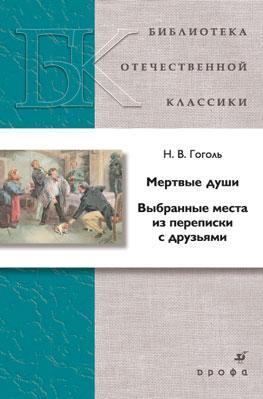Мертвые души. Выбранные места из переписки с друзьями Гоголь Н.В.