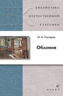 Обломов. Роман Гончаров И.А.