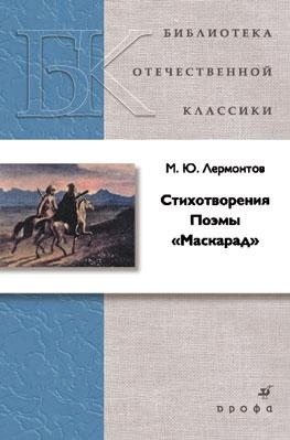 Стихотворения. Поэмы. Маскарад Лермонтов М.Ю.