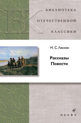 Лесков Н. С. - Повести.Рассказы.(БОК)(нов.обл.) обложка книги