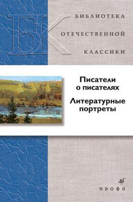 Писатели о писателях.Литерат.портреты.(БОК)(нов.обл.) - фото 1