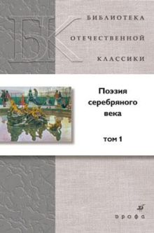 """Поэзия """"серебряного века"""".В 2т. Т.1.(БОК)(нов.обл.)"""