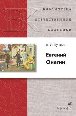 Пушкин А.С. Евгений Онегин евгений онегин театр музыкальной драмы cdmp3