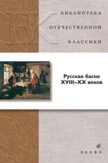 Русская басня XVIII-XX веков