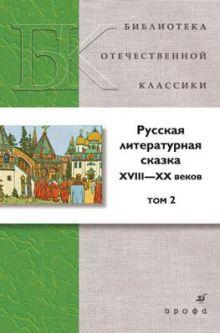 Русская литературная сказка XVIII–XX веков