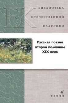 Русская поэзия второй пол.XIXвека.(БОК)(нов.обл.)