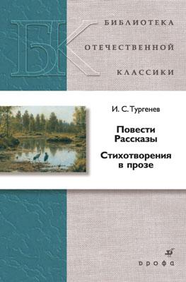 Тургенев И.С. Повести. Рассказы. Стихотворения в прозе