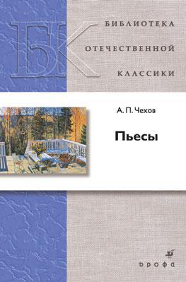 Пьесы Чехов А. П.