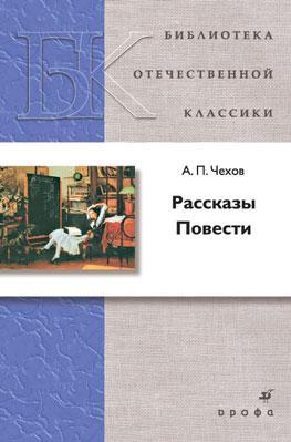 Чехов А.П. - Рассказы. Повести обложка книги