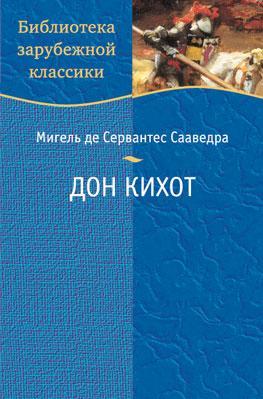 Мигель де Сервантес - Хитроумный идальго Дон Кихот Ламанчский обложка книги