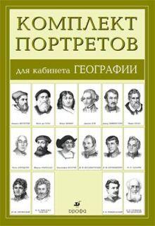 Комплект. Портреты для кабинета географии (16 портретов)