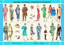 Одежда периода Новейшего времени.(1)