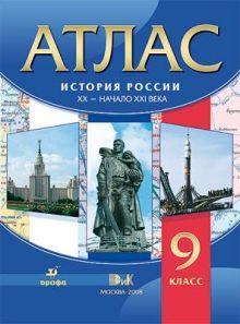 Атлас по истории России.XX-нач.XXIвека.9кл.
