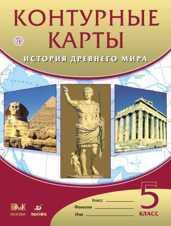 Контурные карты История Древнего Мира.5кл.