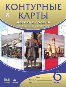 Контурные карты История России с др.вр.до XVIвека.6кл.