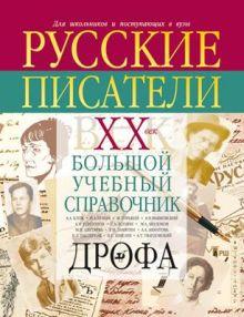 Русские писатели XXв.Биографии.Бол.спр./пост.в ВУЗы(СД)