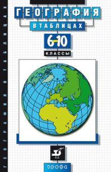 География в таблицах.6-10кл. Справ.пособие (Климанов)