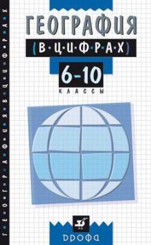 География в цифрах.6-10кл. Справ. пособие (Климанов)