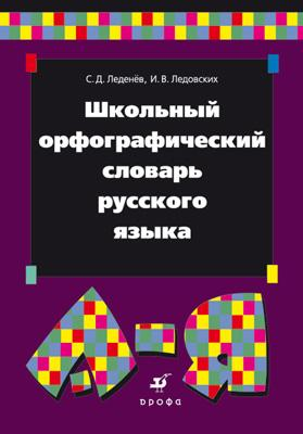 Шк.орфографический словарь русс.яз.ок.8500слов Леденев С.Д., Ледовских И.В.