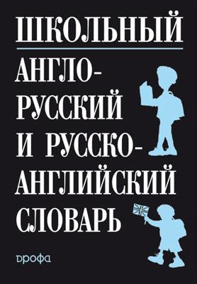 Школьный англо-русский и русско-англ.словарь Ошуркова И. М.