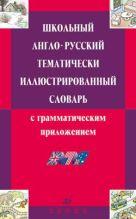 Ошуркова И. М. - Шк.англо-русский иллюстрир.сл. с грамм.прилож.' обложка книги