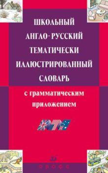 Шк.англо-русский иллюстрир.сл. с грамм.прилож.