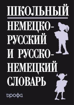 Шк.немецко-русский и русско-немецкий словарь Рымашевская Э.Л.