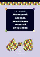 Штремплер Г.И. - Школьный словарь химических понятий и терминов' обложка книги