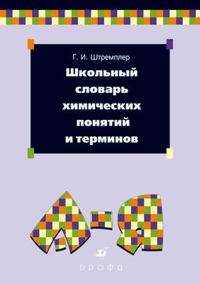 Школьный словарь химических понятий и терминов Штремплер Г.И.