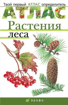 Растения леса.(Твой первый атлас-определитель) Козлова Т.А.,  Сонин Н.И.