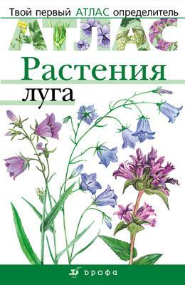 Козлова Т.А. и др. - Растения луга.(Твой первый атлас-определитель) обложка книги