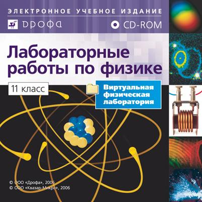 Библиотека лабораторных работ по физике. 11 класс. Электронное учебное издание (С D)