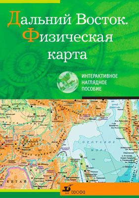 Дальний Восток.Физическая карта.Интеракт.нагл.пос.
