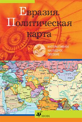 Евразия.Политическая карта.Интеракт.нагл.пос.