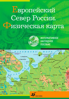 Европейский Север России.Физич.карта.Интеракт.нагл.пос.