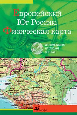 Европейский Юг России.Физическая карта.Интеракт.нагл.пос