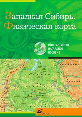Западная Сибирь.Физическая карта.Интеракт.нагл.пос.
