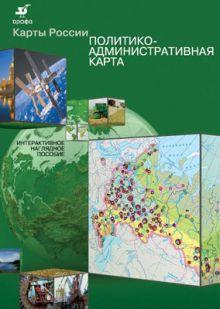 Политико-административная карта России. 5–9 классы. Наглядное пособие